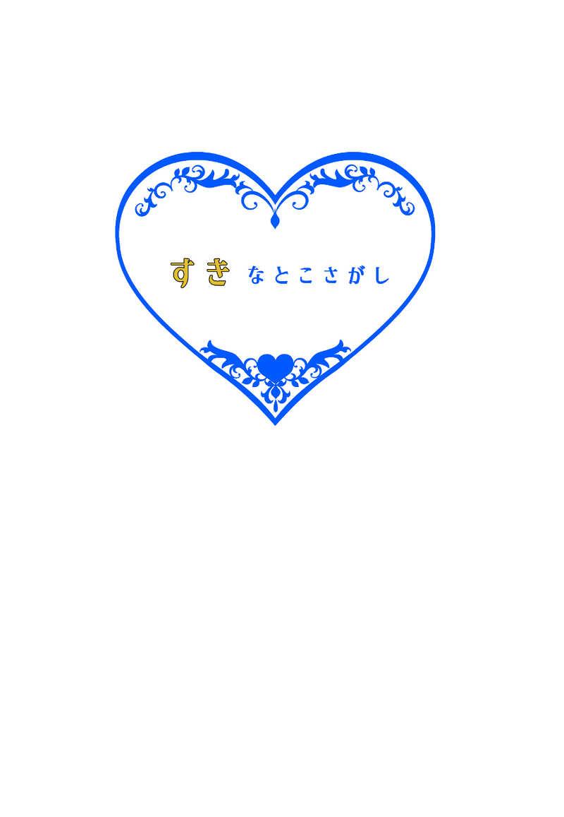 すきなとこさがし [神凪(セツラ)] 呪術廻戦