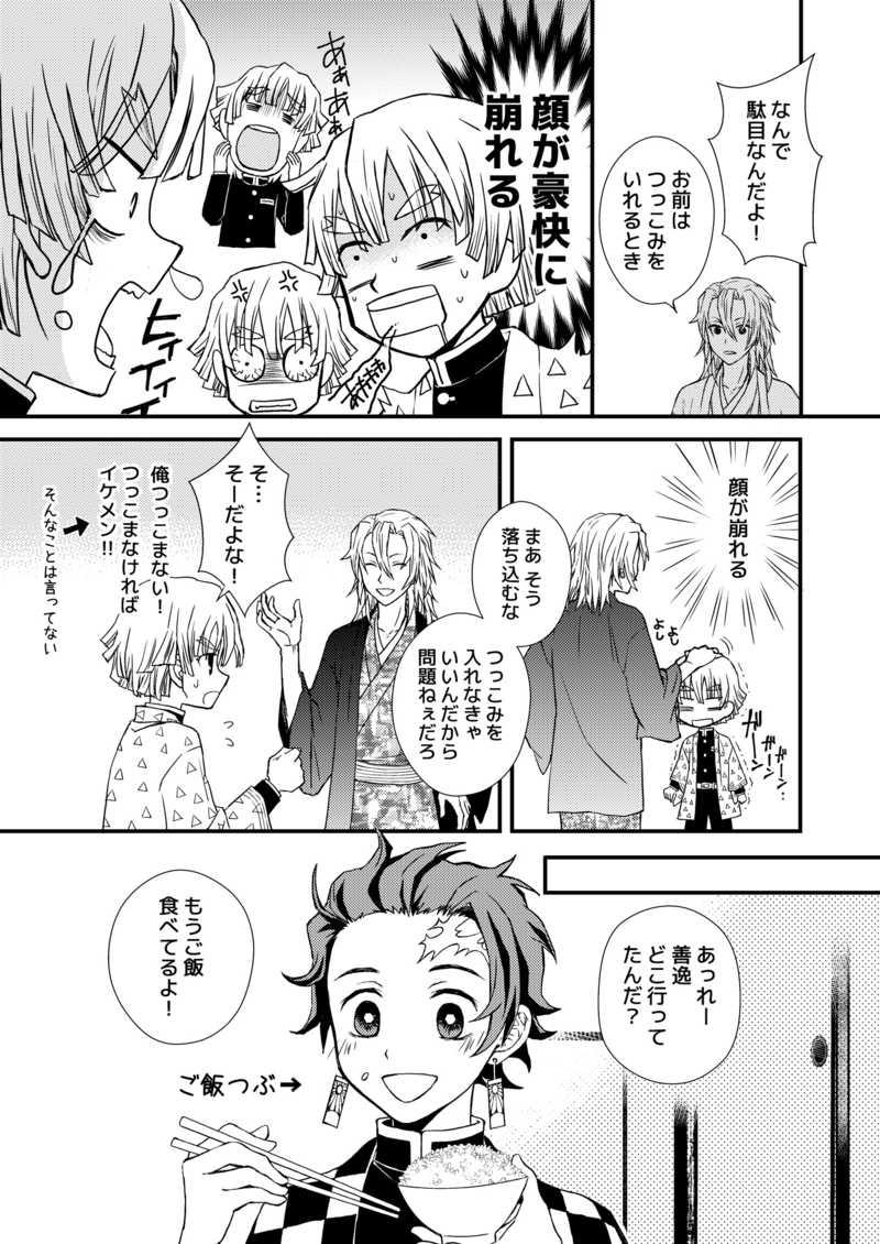 【新装版】鬼殺隊ふぁんぶっく