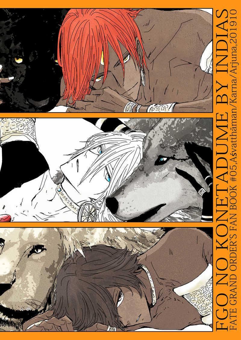 FGO NO KONETADUME BY INDIAS [TOKIMOOON(等々力トキオ)] Fate/Grand Order