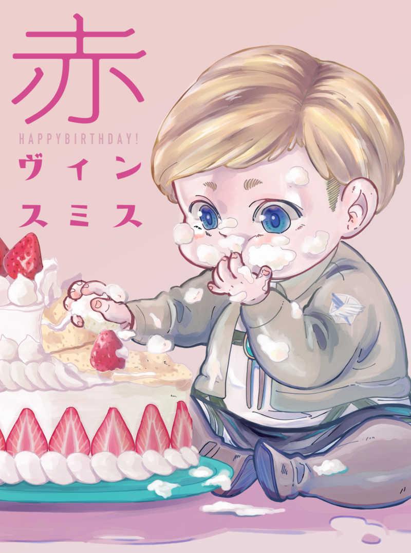 赤ヴィンスミス HAPPY BIRTHDAY!