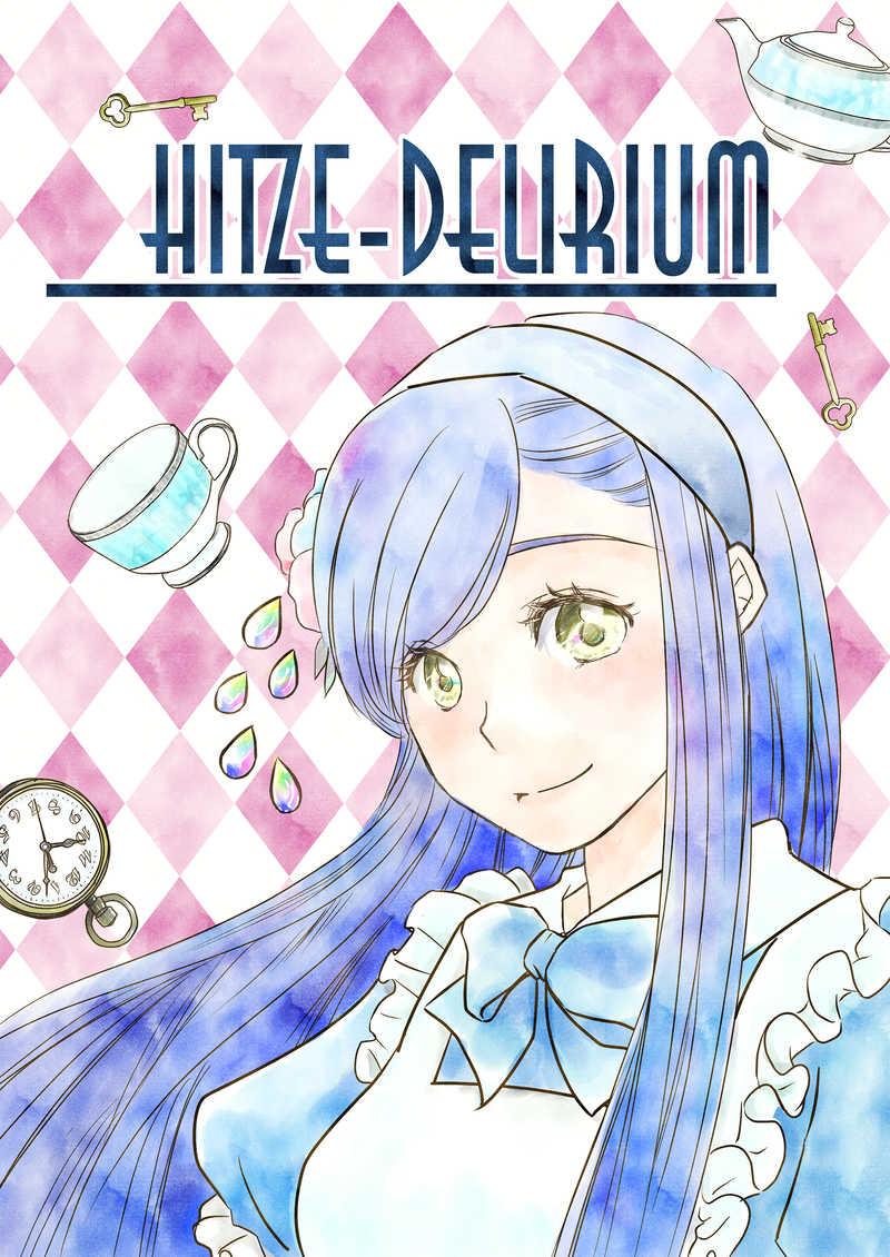 Hitze-Delirium [Laissez-faire(彩音)] 本好きの下剋上