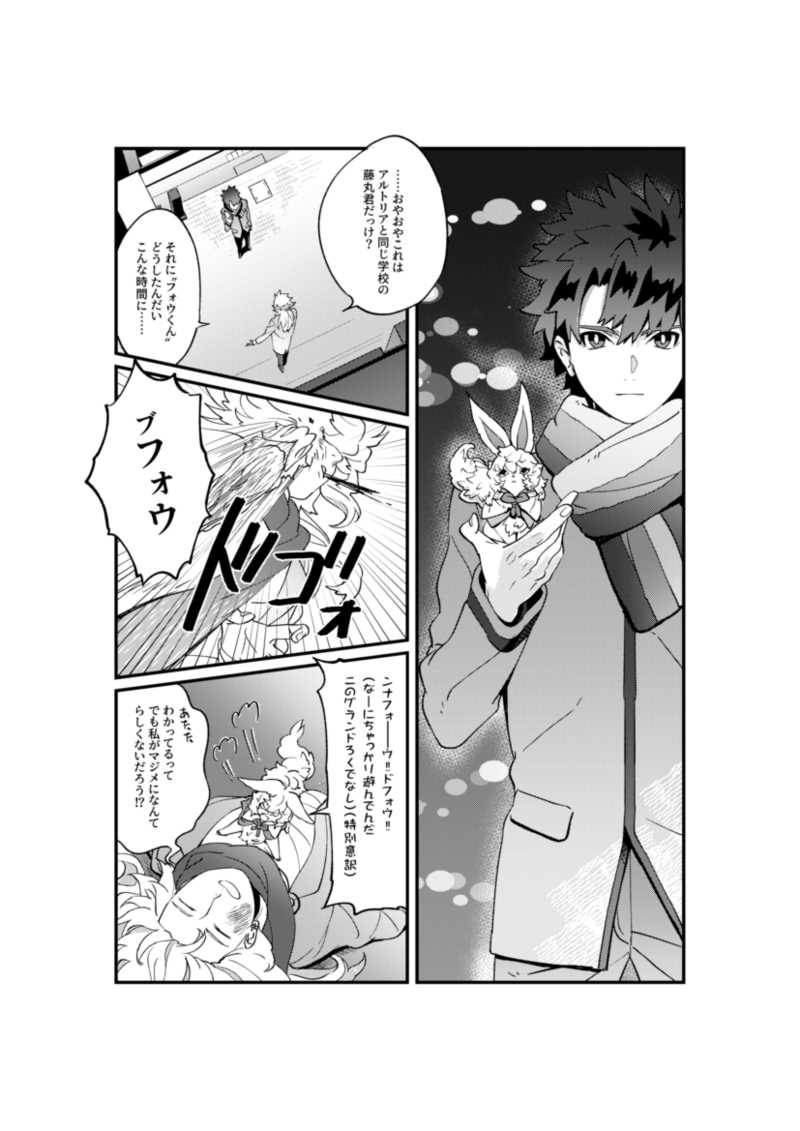 Fate/Family gatherings【Briongloid】