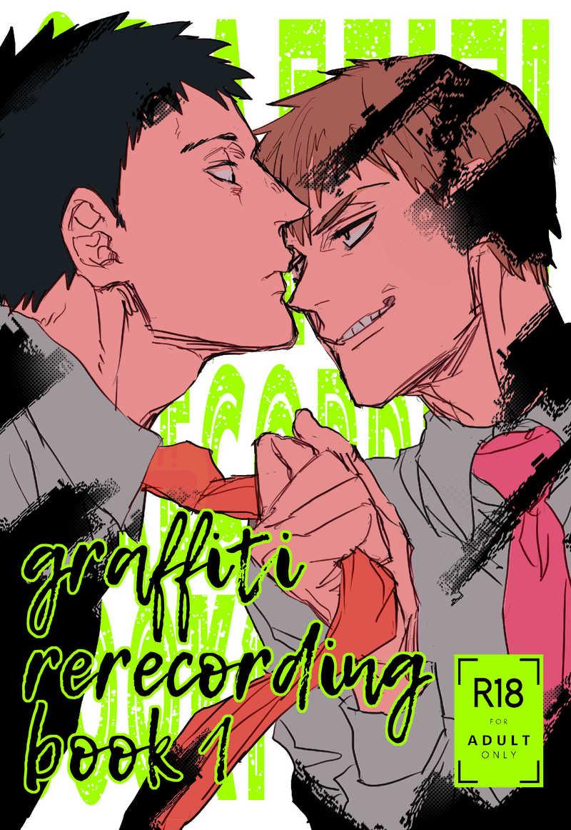 graffiti rerecording book1