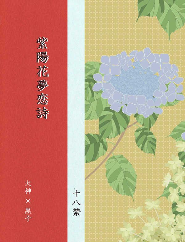 紫陽花夢恋詩