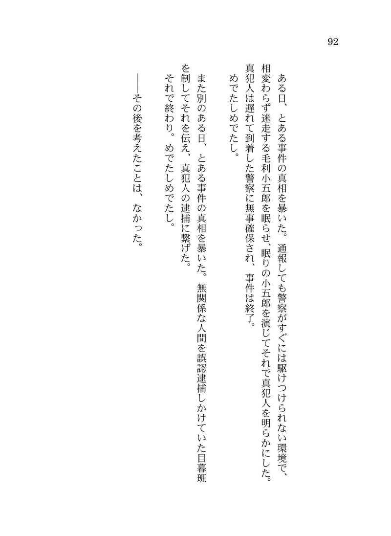 公安警察 降谷零 再録(肆~伍)