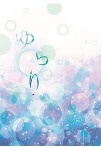 ゆらり(個人本20作品発行記念本)