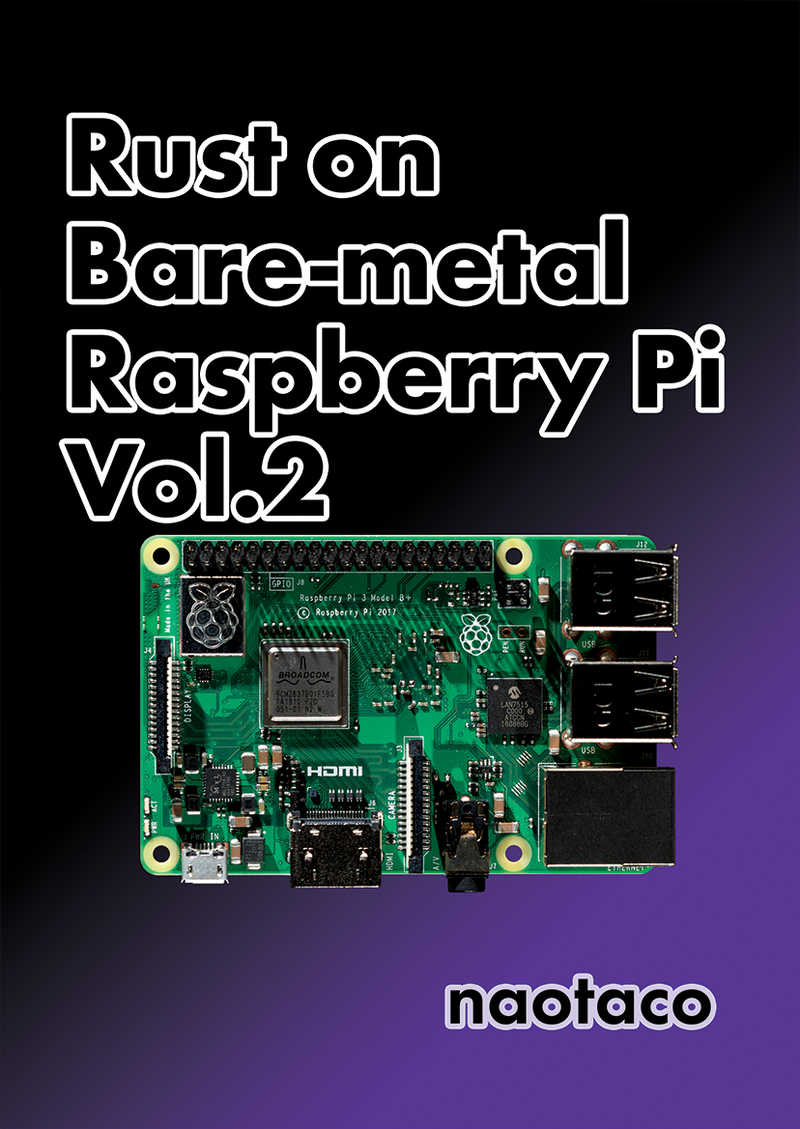 Rust on bare-metal Raspberry Pi Vol.2