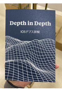 [電子版ダウンロードコード付]Depth in Depth - iOSデプス詳解 第2版