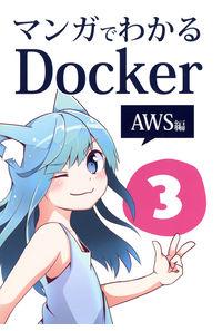 マンガでわかるDocker3 ~AWS編~