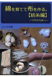 綿を育てて布を作る【紡糸編】~ワタから糸へ~