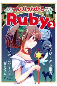 マンガでわかるRuby2 ~オブジェクト指向編~
