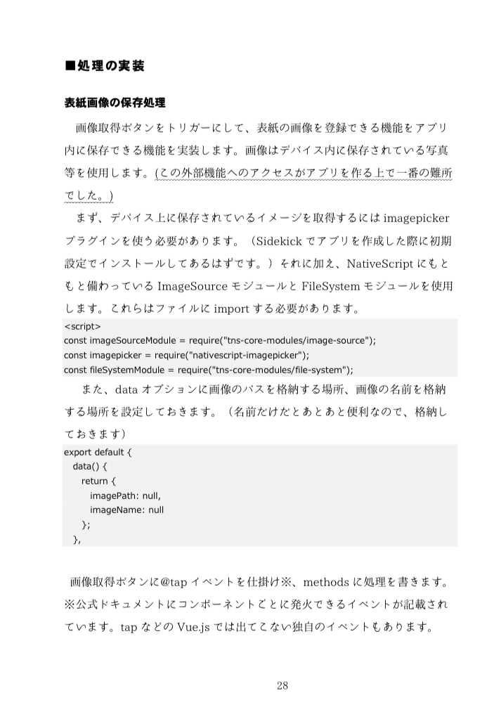 NativeScript-Vueで同人レジアプリを作ってみた。