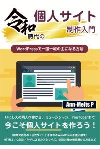 令和時代の個人サイト制作入門 ~WordPressで一国一城の主になる方法~
