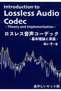 ロスレス音声コーデック -基本理論と実装-