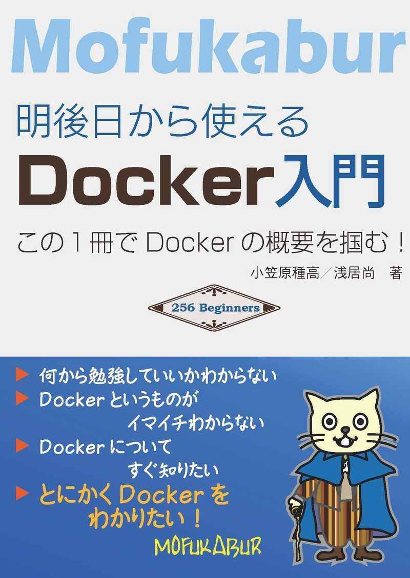 明後日から使えるDocker入門