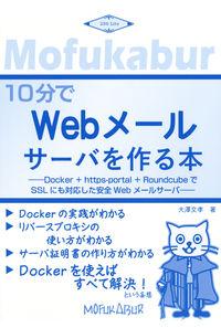 10分でWebメールサーバを作る本