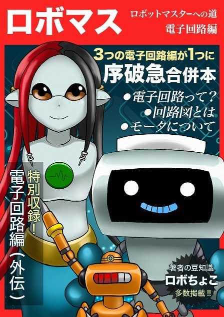 ロボットマスターへの道 電子回路編:合併本
