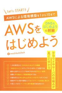 AWSをはじめよう ~AWSによる環境構築を1から10まで~