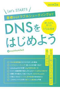 DNSをはじめよう ~基礎からトラブルシューティングまで~ 改訂第2版