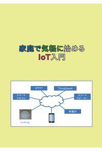 【紙版+PDF版セット】家庭で気軽に始めるIoT入門