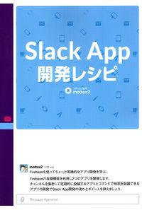 Slack App開発レシピ