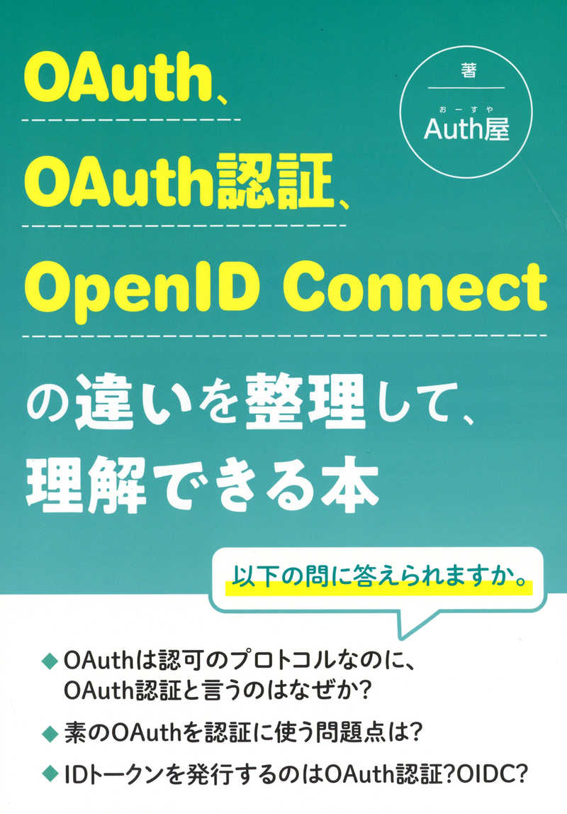 OAuth、OAuth認証、OpenID Connectの違いを整理して理解できる本 [Auth屋(Auth屋)] 技術書
