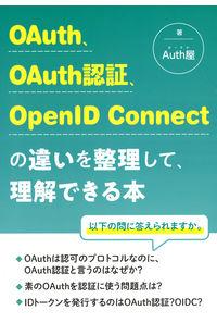 OAuth、OAuth認証、OpenID Connectの違いを整理して理解できる本