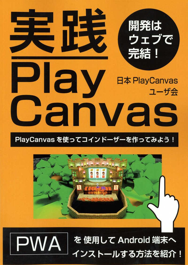 実践PlayCanvas