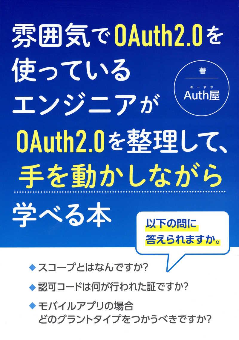 雰囲気でOAuth2.0を使っているエンジニアがOAuth2.0を整理して、手を動かしながら学べる本 [Auth屋(Auth屋)] 技術書
