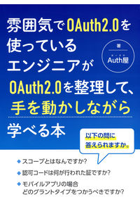 雰囲気でOAuth2.0を使っているエンジニアがOAuth2.0を整理して、手を動かしながら学べる本