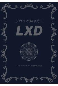 ふわっと知りたいLXD(物理冊子+電子書籍セット)