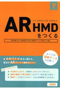 ARHMDを作る~何も知らない大学生が0から光学デバイスを作った話~