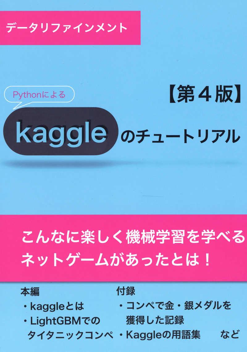 Kaggleのチュートリアル第4版