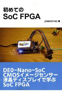 初めてのSoC FPGA