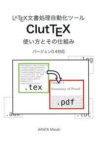 LaTeX処理自動化ツールClutTeX 使い方とその仕組み