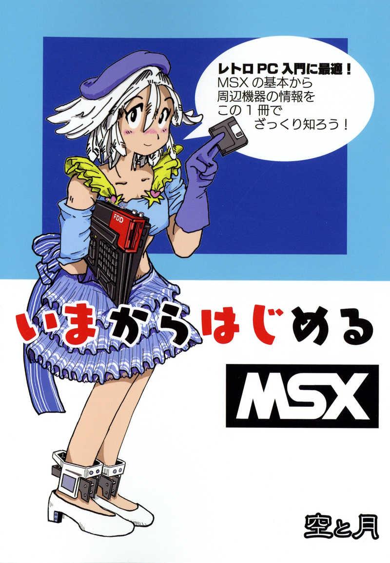 いまからはじめるMSX