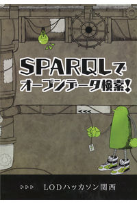 SPARQLでオープンデータ検索!