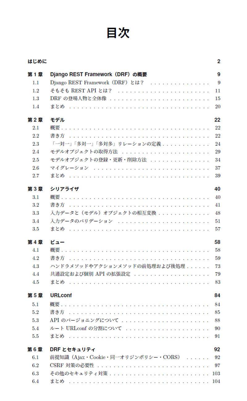 現場で使える Django REST Framework の教科書