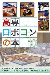 高専ロボコンの本 10