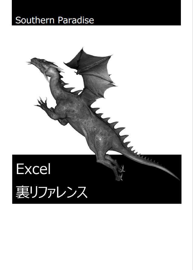 Excel裏リファレンス