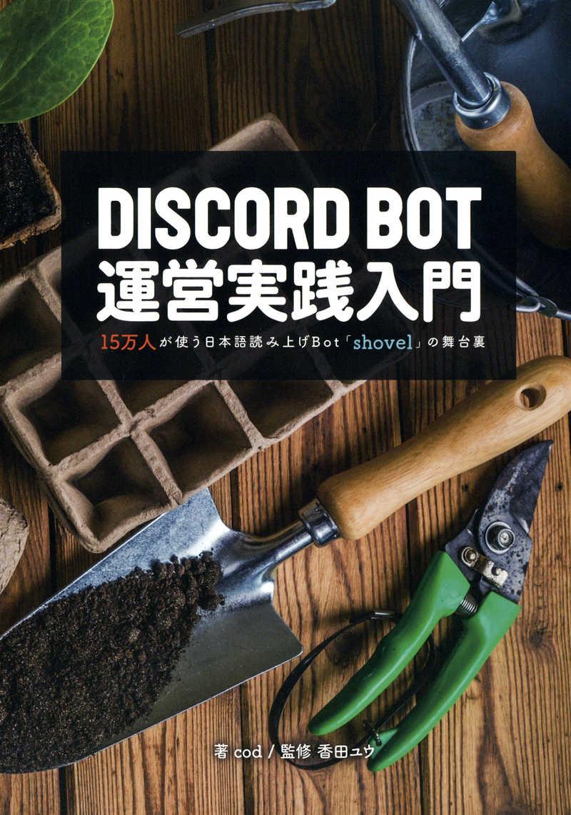 Discord Bot運営実践入門