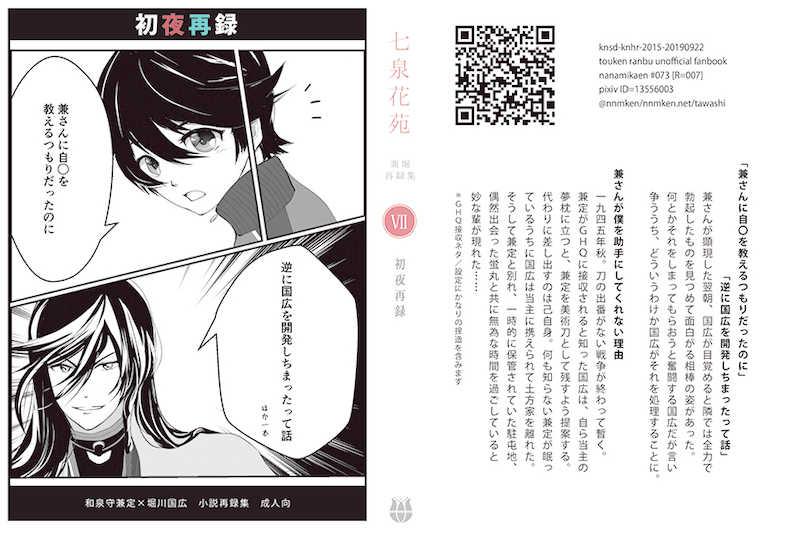 初夜再録 [七泉花苑(たわし)] 刀剣乱舞