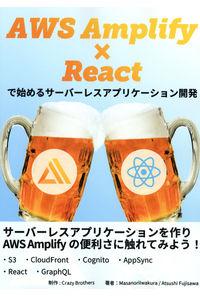 AWS Amplify x React で始めるサーバーレス アプリケーション開発