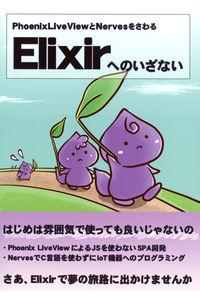 PhoenixLiveView と Nerves をさわる Elixir へのいざない