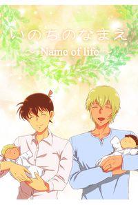 いのちのなまえ~Name of life~