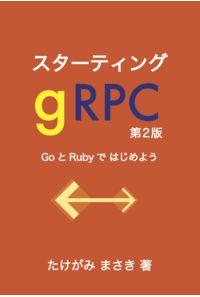 スターティングgRPC 第2版