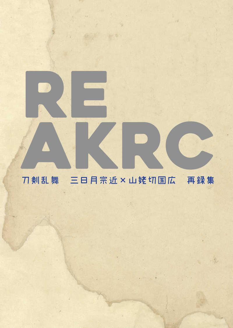 RE AKRC [AKRC(ひのき)] 刀剣乱舞