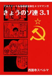 きょうのソ連3.1