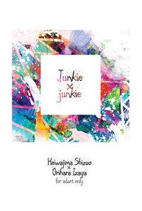Junkie×junkie