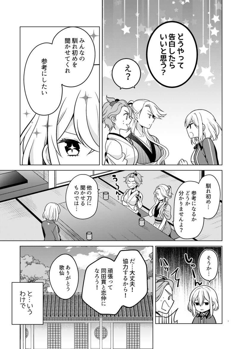 本丸初恋騒動